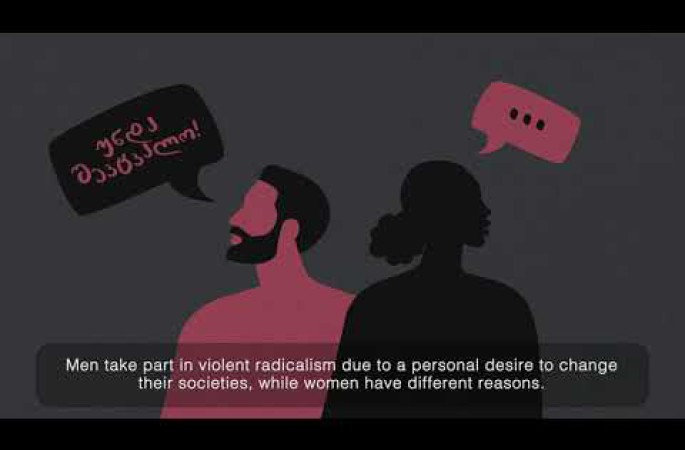 მოდული #5 - გენდერული დინამიკის გააზრება რადიკალიზაციისა და ძალადობრივი ექსტრემიზმის სფეროში
