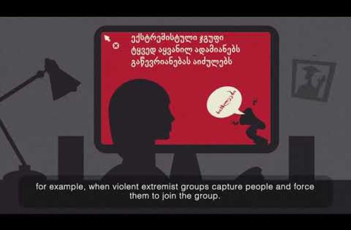 მოდული #1 - ძალადობრივ ექსტრემიზმთან გამკლავების კონცეპტუალური საფუძვლები