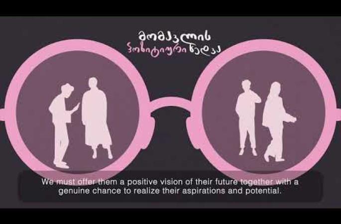 მოდული #4 - ახალგაზრდების სპეციფიკის გააზრება და მათი ჩართვა ძალადობრივ ექსტრემიზმთან გამკლავებაში