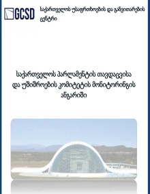 Report on Monitoring of Defense and Security Committee of The Parliament of Georgia