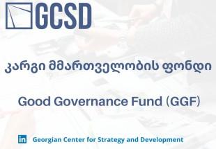 GCSD კარგი მმართველობის ფონდის პროგრამაში ჩაერთო