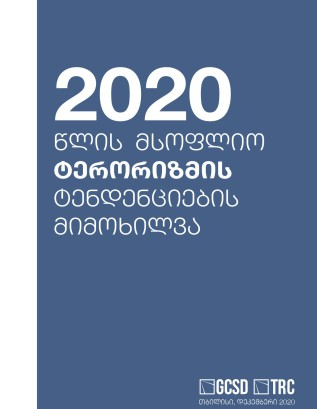2020 წლის მსოფლიო ტერორიზმის ტენდენციების მიმოხილვა