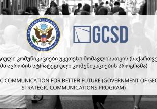 სიახლეები მიმდინარე პროექტებზე - საქართველოს მთავრობის სტრატეგიული კომუნიკაციების პროგრამა